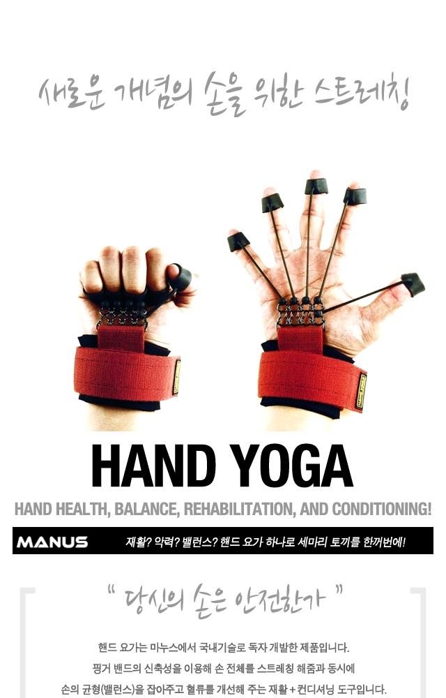 Manus Hand Yoga  EC21